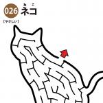 ネコの簡単迷路