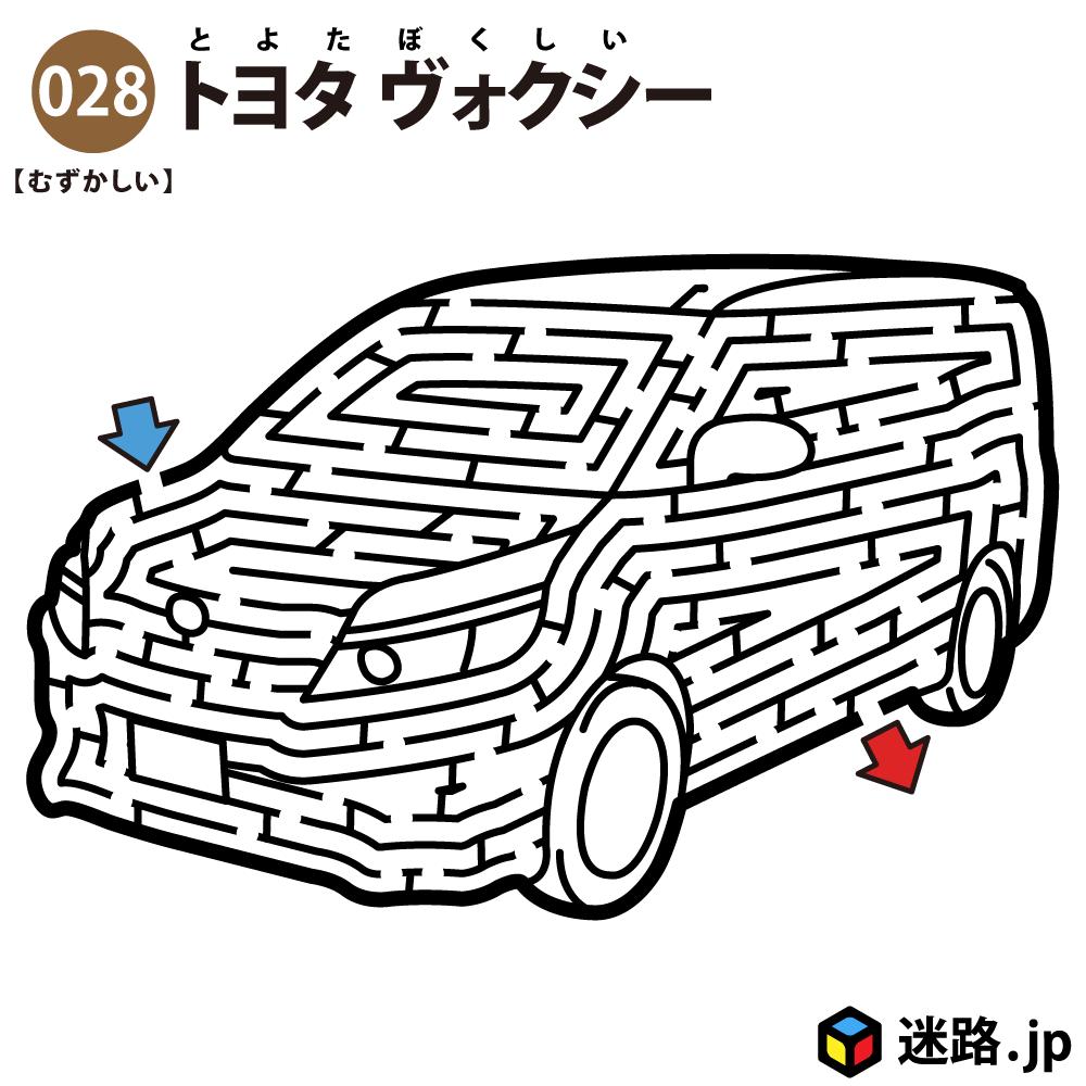トヨタ ヴォクシーの難しい迷路