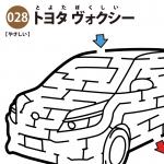 トヨタ ヴォクシーの簡単迷路