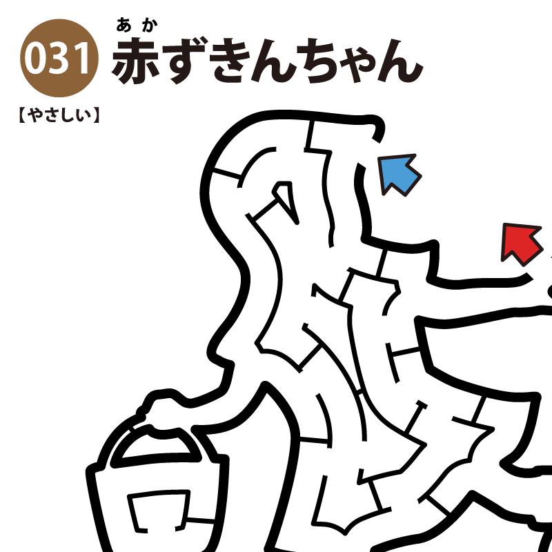 赤ずきんちゃんのやさしい迷路 アイキャッチ