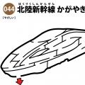 北陸新幹線かがやきの簡単迷路 アイキャッチ