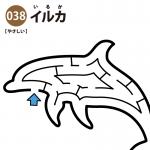 イルカの簡単迷路