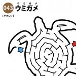 ウミガメの簡単迷路