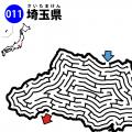 埼玉県の迷路 アイキャッチ