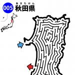 秋田県の迷路