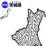 茨城県の迷路