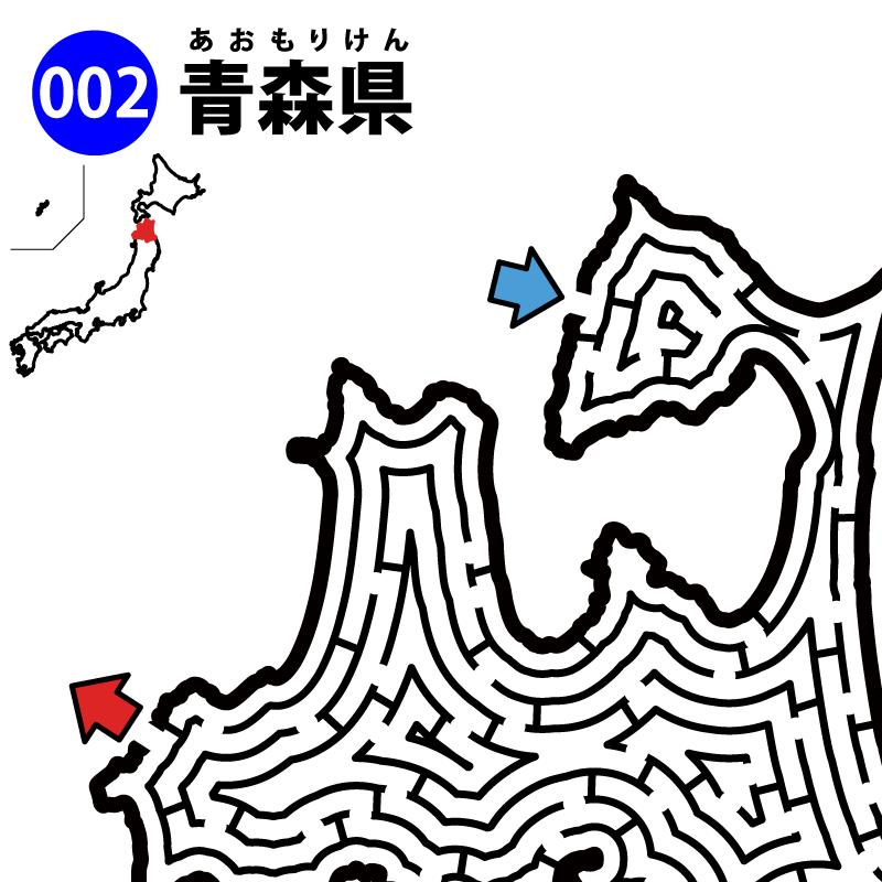 青森県の迷路 アイキャッチ