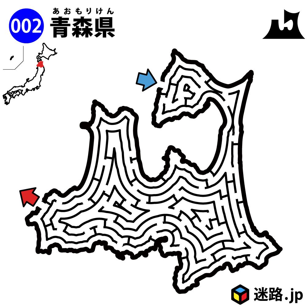 青森県の迷路