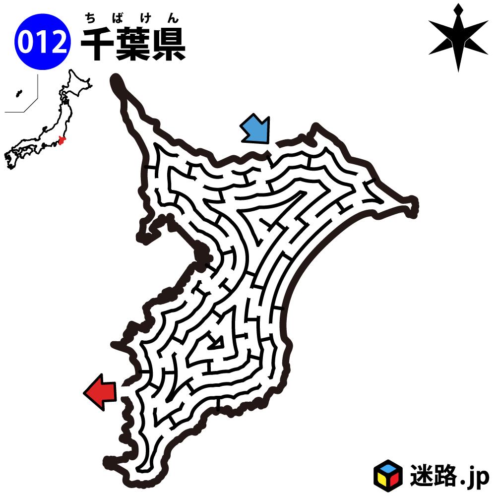 千葉県の迷路