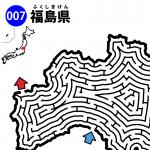 福島県の迷路