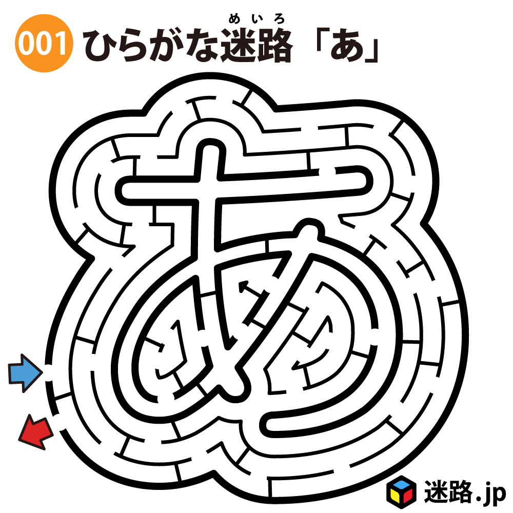 ひらがな あ ひらがな : 迷路.jp | ひらがな迷路「あ」