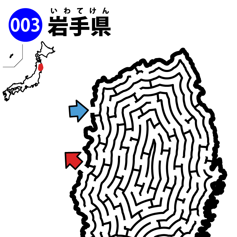 岩手県の迷路 アイキャッチ