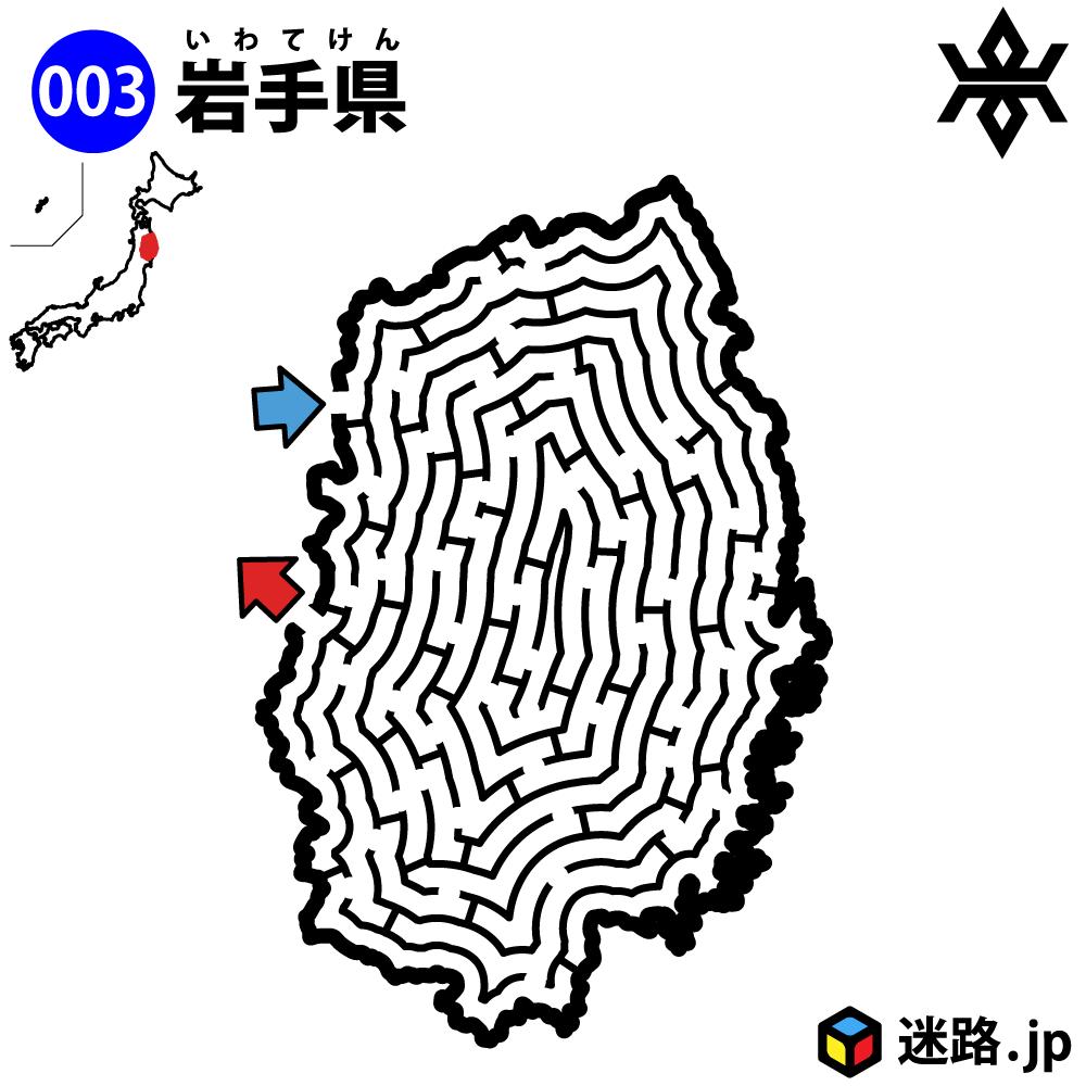 岩手県の迷路