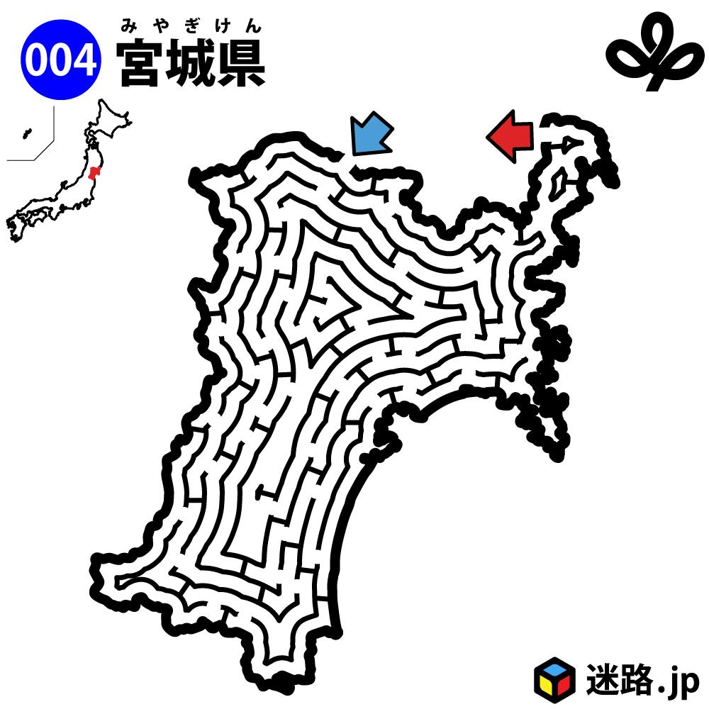 宮城県の迷路