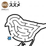 スズメの簡単迷路