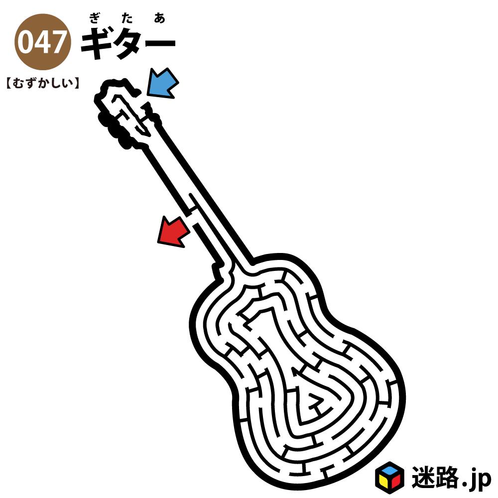 ギターの難しい迷路(印刷用PDF)