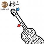 ギターの難しい迷路
