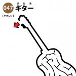 ギターの簡単迷路