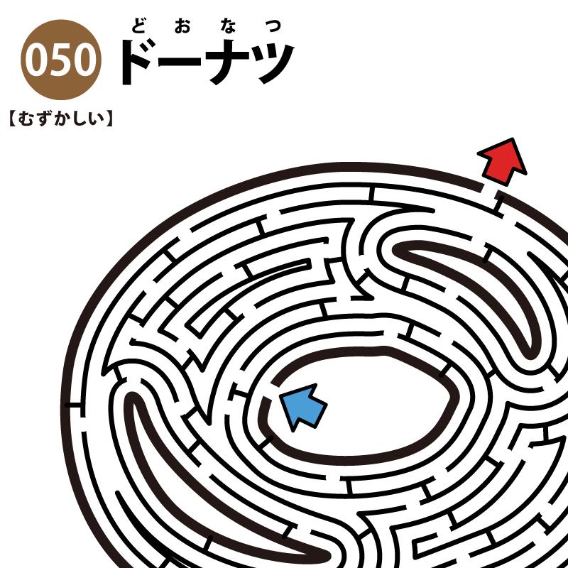 ドーナツの難しい迷路」 アイキャッチ