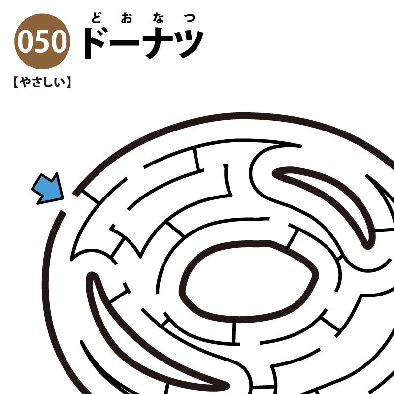ドーナツの簡単迷路」 アイキャッチ