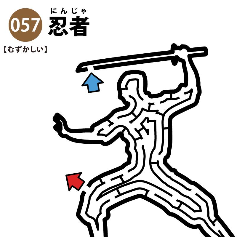 忍者の難しい迷路 アイキャッチ