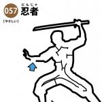 忍者の簡単迷路