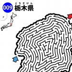 栃木県の迷路