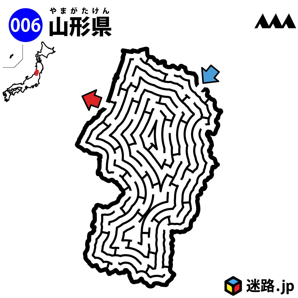 山形県の迷路