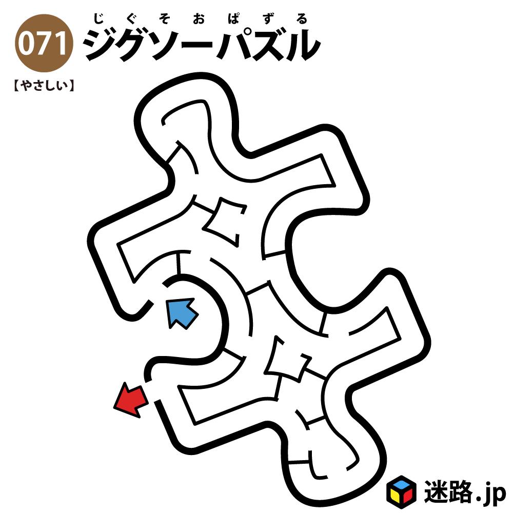 ジグソーパズルの簡単迷路