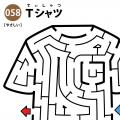Tシャツの簡単迷路 アイキャッチ