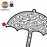 傘の難しい迷路