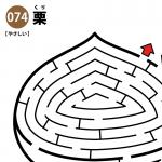 栗の簡単迷路