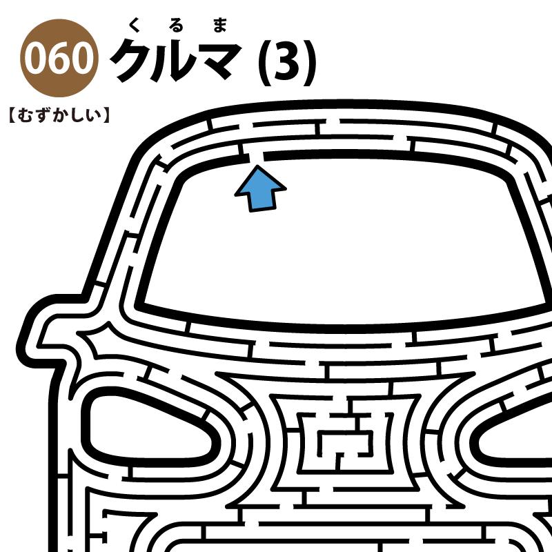 クルマの難しい迷路(3) アイキャッチ