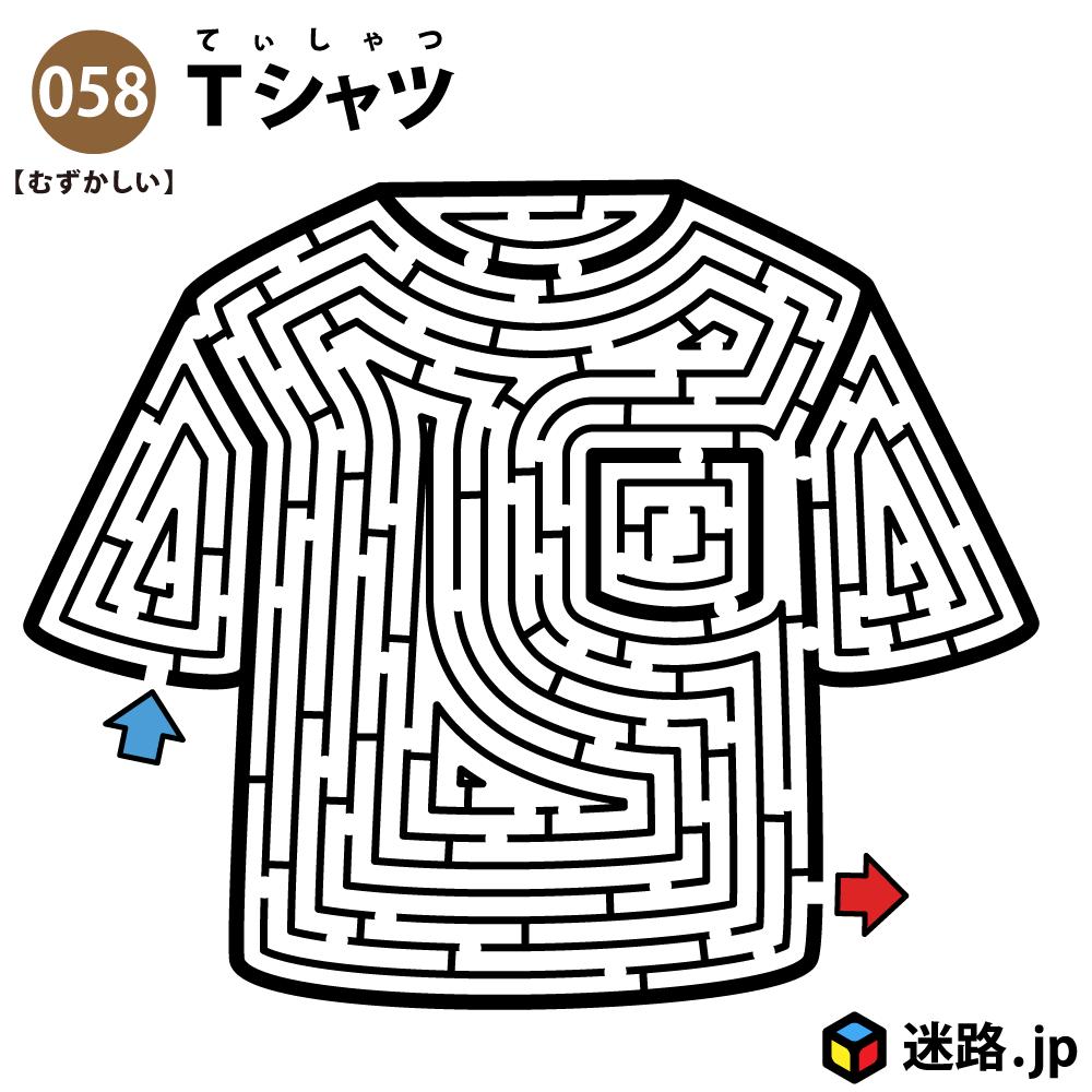 Tシャツの難しい迷路