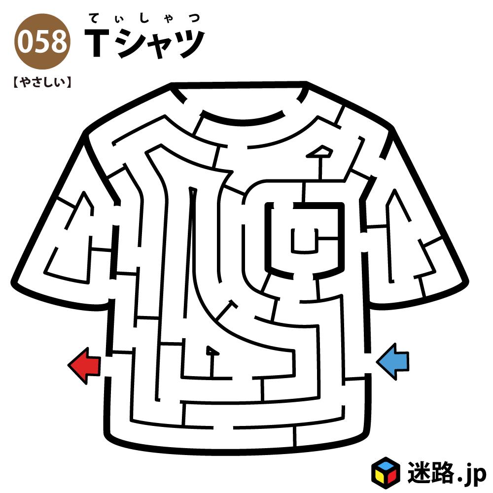 Tシャツの簡単迷路