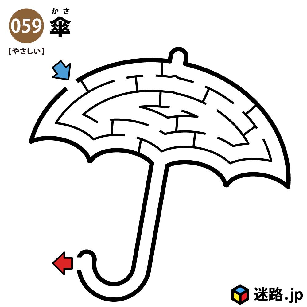傘の簡単迷路