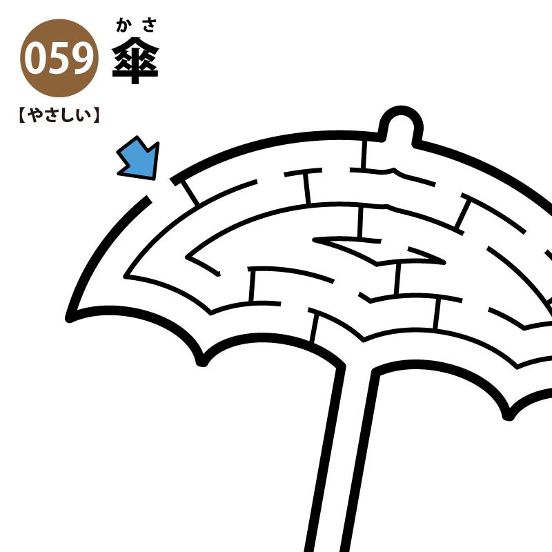 傘の簡単迷路 アイキャッチ