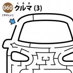 クルマの簡単迷路(3)