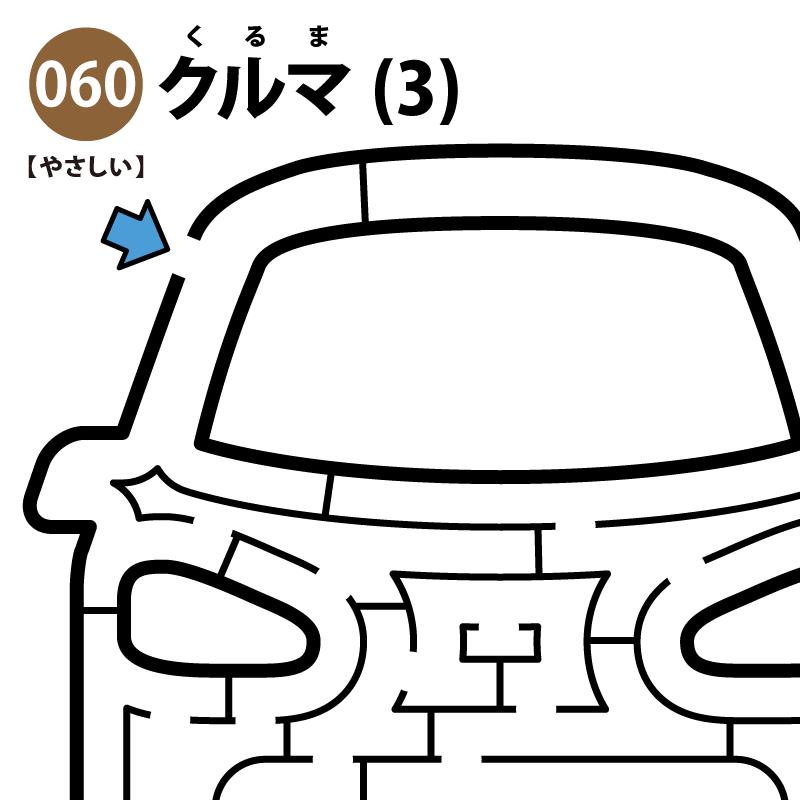 クルマの簡単迷路(3) アイキャッチ