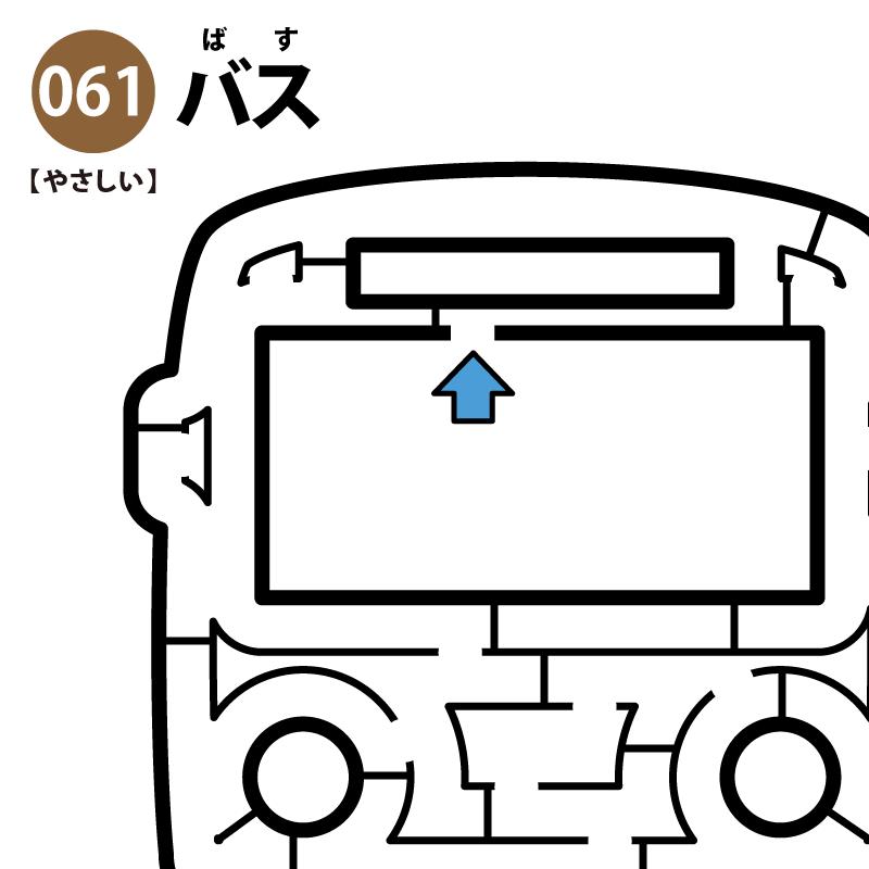 バスの簡単迷路 アイキャッチ