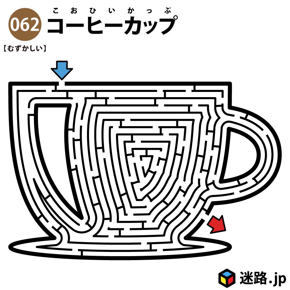 コーヒーカップの難しい迷路