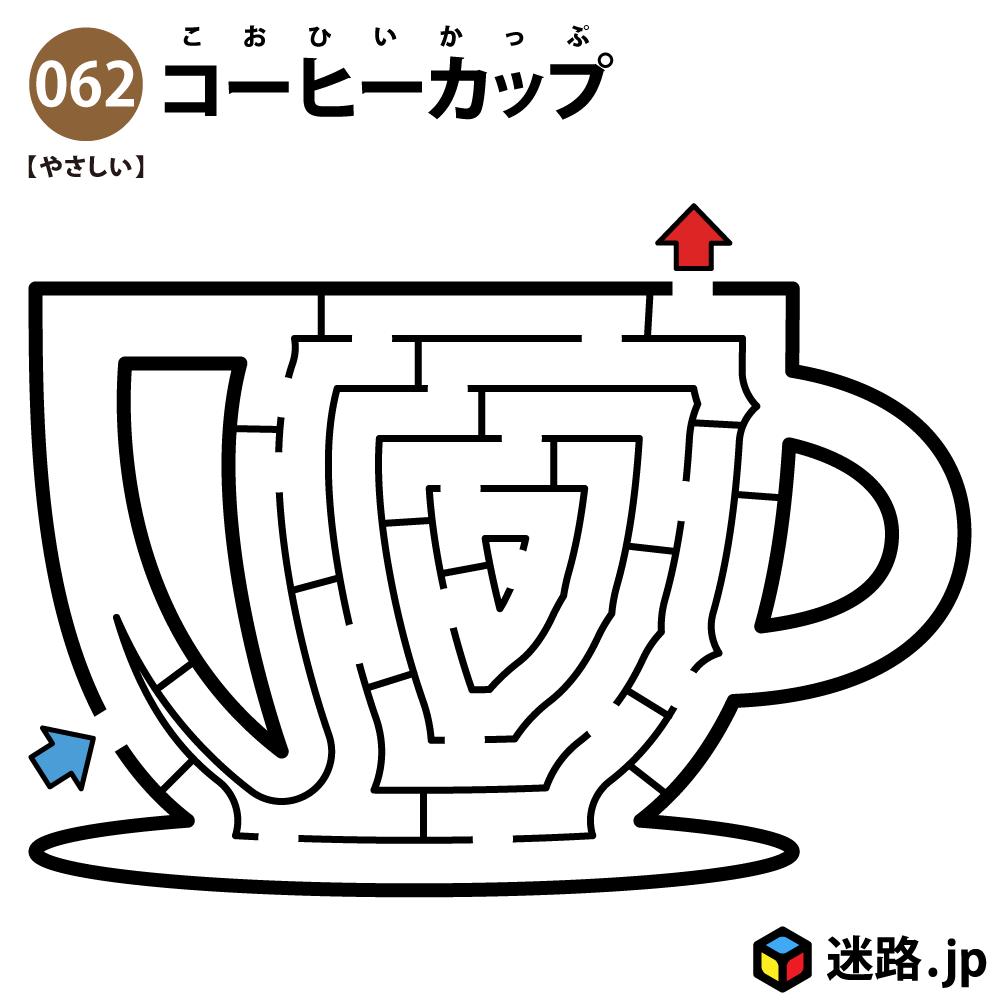 コーヒーカップの簡単迷路