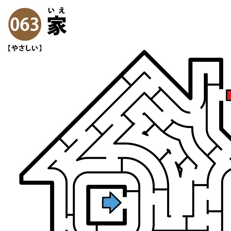 家の簡単迷路 アイキャッチ