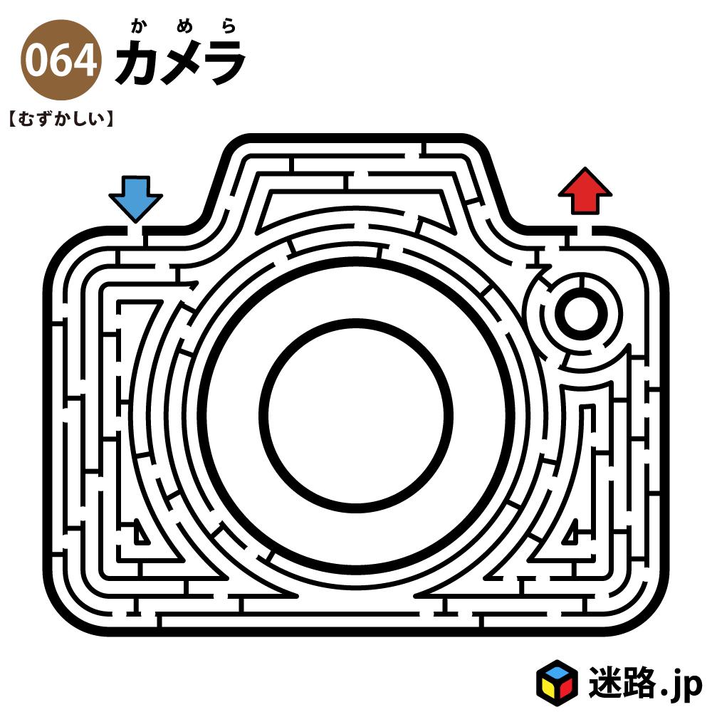 カメラの難しい迷路