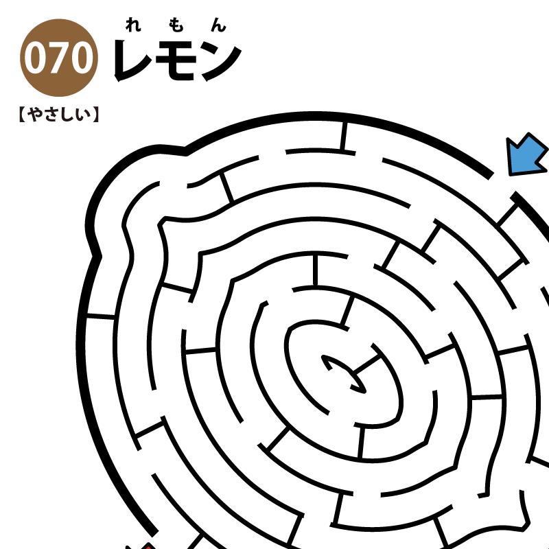レモンの簡単迷路 アイキャッチ