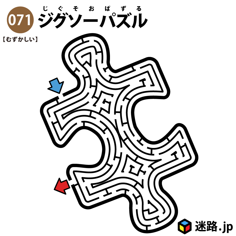 ジグソーパズルの難しい迷路
