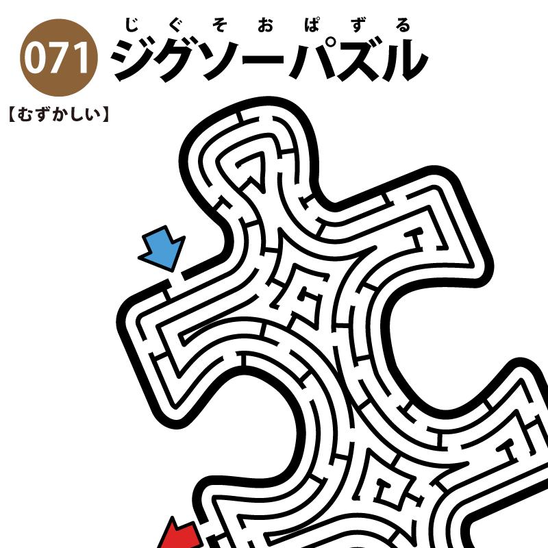 ジグソーパズルの難しい迷路 アイキャッチ