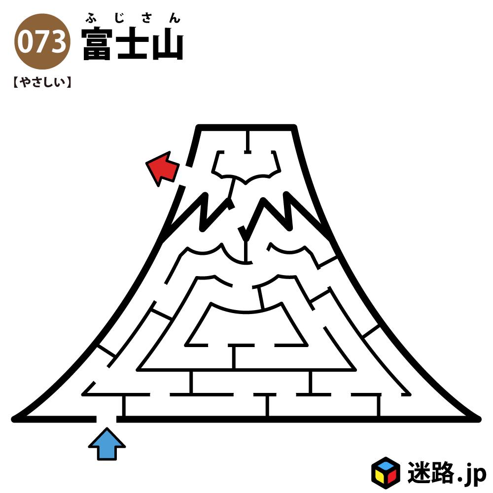 富士山の簡単迷路