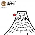 富士山の簡単迷路 アイキャッチ