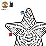 星の難しい迷路